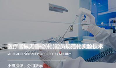 2020版《中国药典》医疗器械无菌微生物检(化)验员规范化实验操作培训班