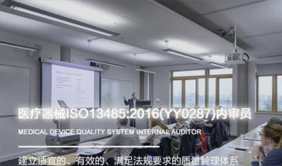 医疗器械质量管理体系ISO13485:2016(YY/T0287)内审员培训班
