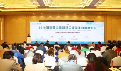IDMF第三届国际制药工业微生物技术论坛(上海)