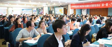 第一期药品微生物控制与检测技术精要培训会在广州举办