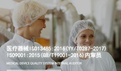 【主办:国医械华光】医疗器械质量体系YY/T0287-2017/ISO13485:2016和GB/T19001-2016/ISO9001:2015内审员培训班
