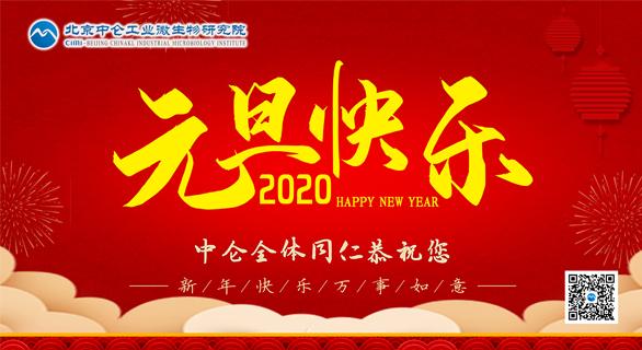 北京中仑工业微生物研究院祝您元旦快乐!心怀祝福,共启新年!